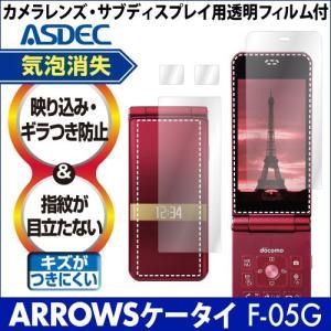ARROWSケータイ F-05G ノングレア液晶保護フィルム3 防指紋 反射防止 ギラつき防止 気泡消失 携帯電話 ASDEC アスデック NGB-F05G|mobilefilm