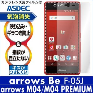 arrows Be F-05J / arrows M04 / arrows M04 PREMIUM ノングレア液晶保護フィルム3 防指紋 反射防止 ギラつき防止 気泡消失 ASDEC アスデック NGB-F05J|mobilefilm
