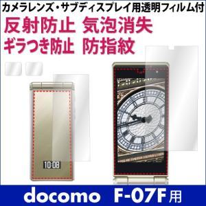 docomo F-07F ノングレア液晶保護フィルム3 防指紋 反射防止 ギラつき防止 気泡消失 携帯電話 ASDEC アスデック NGB-F07F|mobilefilm