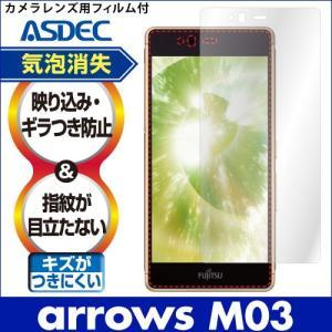 arrows M03 ノングレア液晶保護フィルム3 防指紋 反射防止 ギラつき防止 気泡消失 ASDEC アスデック NGB-FM03|mobilefilm