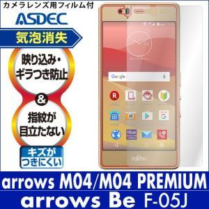 arrows M04 / arrows M04 PREMIUM / arrows Be F-05J ノングレア液晶保護フィルム3 防指紋 反射防止 ギラつき防止 気泡消失 ASDEC アスデック NGB-FM04|mobilefilm