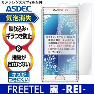 FREETEL 麗 REI ノングレア液晶保護フィルム3 防指紋 反射防止 ギラつき防止 気泡消失 格安スマホ ASDEC アスデック NGB-FTJ161B|mobilefilm