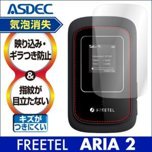 FREETEL ARIA2 ノングレア液晶保護フィルム3 防指紋 反射防止 ギラつき防止 気泡消失  ASDEC アスデック NGB-FTJ162A|mobilefilm
