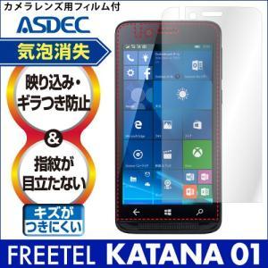 FREETEL KATANA01 ノングレア液晶保護フィルム3 防指紋 反射防止 ギラつき防止 気泡消失 格安スマホ ASDEC アスデック NGB-FTKTN1|mobilefilm