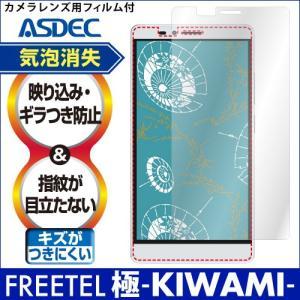 FREETEL 極 KIWAMI ノングレア液晶保護フィルム3 防指紋 反射防止 ギラつき防止 気泡消失 格安スマホ ASDEC アスデック NGB-FTKWM1|mobilefilm