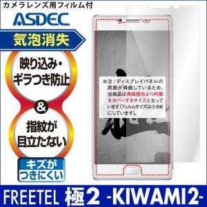 FREETEL 極2 KIWAMI2 ノングレア液晶保護フィルム3 防指紋 反射防止 ギラつき防止 気泡消失  ASDEC アスデック NGB-FTKWM2|mobilefilm