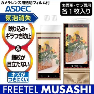 FREETEL MUSASHI ノングレア液晶保護フィルム3 両面 防指紋 反射防止 ギラつき防止 気泡消失 格安スマホ ASDEC アスデック NGB-FTMSH|mobilefilm