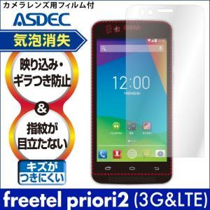 freetel priori2 (3G & LTE) ノングレア液晶保護フィルムASDEC アスデック NGB-FTPR2|mobilefilm