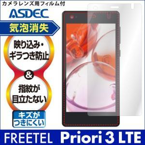 FREETEL Priori3 LTE FTJ152A ノングレア液晶保護フィルム3 防指紋 反射防止 ギラつき防止 気泡消失 ASDEC アスデック NGB-FTPR3 mobilefilm
