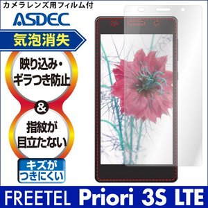 FREETEL Priori3S LTE ノングレア液晶保護フィルム3 防指紋 反射防止 ギラつき防止 気泡消失ASDEC アスデック NGB-FTPR3S|mobilefilm