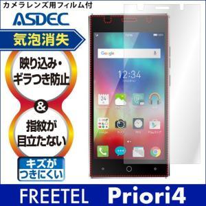 FREETEL Priori4 ノングレア液晶保護フィルム3 防指紋 反射防止 ギラつき防止 気泡消失  ASDEC アスデック NGB-FTPR4|mobilefilm