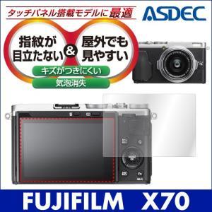 富士フィルム FUJIFILM X70 ノングレア液晶保護フィルム3 防指紋 反射防止 ギラつき防止 気泡消失 ASDEC アスデック NGB-FX70|mobilefilm