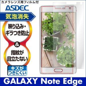 GALAXY Note Edge SC-01G / SCL24 ノングレア液晶保護フィルム3 防指紋 反射防止 ギラつき防止 気泡消失 ファブレット ASDEC アスデック|mobilefilm