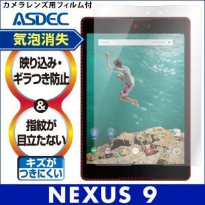 Google Nexus9 ノングレア液晶保護フィルム3 防指紋 反射防止 ギラつき防止 気泡消失 タブレット ASDEC アスデック NGB-GNX9|mobilefilm