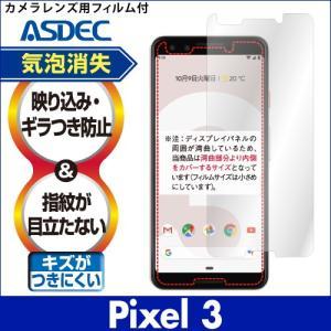 Pixel 3 ノングレア液晶保護フィルム3 防指紋 反射防止 ギラつき防止 気泡消失  ASDEC アスデック NGB-GPX3|mobilefilm
