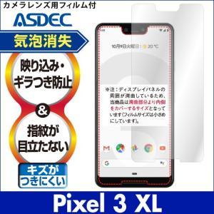 Pixel 3 XL ノングレア液晶保護フィルム3 防指紋 反射防止 ギラつき防止 気泡消失  ASDEC アスデック NGB-GPX3XL|mobilefilm