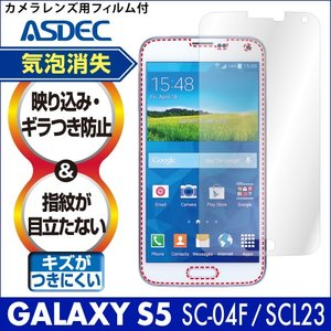GALAXY S5 SC-04F / SCL23 ノングレア液晶保護フィルム3 防指紋 反射防止 ギラつき防止 気泡消失 ASDEC アスデック NGB-GXS5|mobilefilm