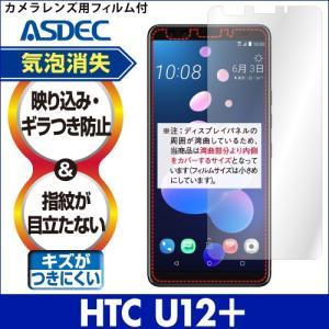 HTC U12+ ノングレア液晶保護フィルム3 防指紋 反射防止 ギラつき防止 気泡消失  ASDEC アスデック NGB-HTU12|mobilefilm