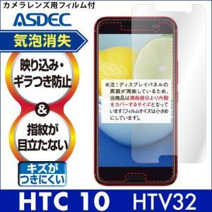 HTC 10 HTV32 ノングレア液晶保護フィルム3 防指紋 反射防止 ギラつき防止 気泡消失 ASDEC アスデック NGB-HTV32|mobilefilm