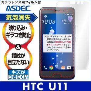 HTC U11 ノングレア液晶保護フィルム3 防指紋 反射防止 ギラつき防止 気泡消失  ASDEC アスデック NGB-HTV33|mobilefilm