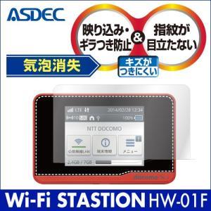 Wi-Fi STATION HW-01F ノングレア液晶保護フィルム3 防指紋 反射防止 ギラつき防止 気泡消失 WiFiルーター ASDEC アスデック NGB-HW01F|mobilefilm