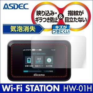 Wi-Fi STATION HW-01H ノングレア液晶保護フィルム3 防指紋 反射防止 ギラつき防止 気泡消失 WiFiルーター ASDEC アスデック ポイント10倍|mobilefilm