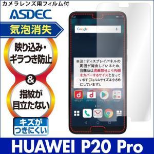 HUAWEI P20 Pro ノングレア液晶保護フィルム3 防指紋 反射防止 ギラつき防止 気泡消失  ASDEC アスデック NGB-HW01K|mobilefilm