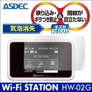 Wi-Fi STATION HW-02G ノングレア液晶保護フィルム3 防指紋 反射防止 ギラつき防止 気泡消失 WiFiルーター ASDEC アスデック NGB-HW02G|mobilefilm