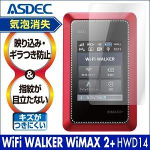 Wi-Fi WALKER WiMAX2+ HWD14 ノングレア液晶保護フィルム3 防指紋 反射防止 ギラつき防止 気泡消失 WiFiルーター ASDEC アスデック NGB-HWD14|mobilefilm