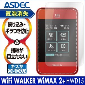 Wi-Fi WALKER WiMAX2+ HWD15 ノングレア液晶保護フィルム3 防指紋 反射防止 ギラつき防止 気泡消失 WiFiルーター ASDEC アスデック NGB-HWD15|mobilefilm