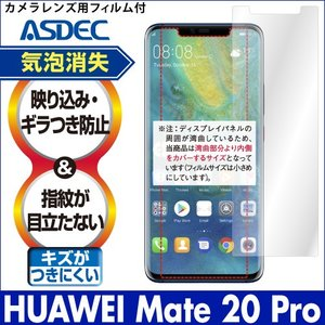 HUAWEI Mate 20 Pro ノングレア液晶保護フィルム3 防指紋 反射防止 ギラつき防止 気泡消失  ASDEC アスデック NGB-HWM20P|mobilefilm