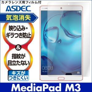 HUAWEI MediaPad M3 / 8.4インチ ノングレア液晶保護フィルム3 防指紋 反射防止 ギラつき防止 気泡消失 タブレット ASDEC アスデック NGB-HWM3|mobilefilm