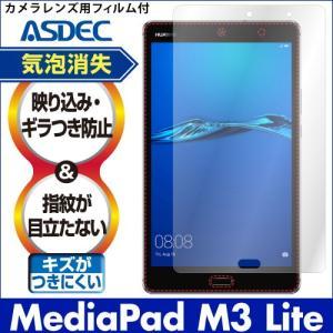 HUAWEI MediaPad M3 Lite / 8インチ ノングレア液晶保護フィルム3 防指紋 反射防止 ギラつき防止 気泡消失 タブレット ASDEC アスデック NGB-HWM38L|mobilefilm