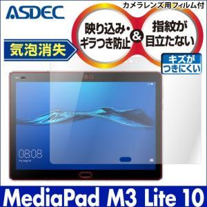 HUAWEI MediaPad M3 Lite 10 / 10.1インチ ノングレア液晶保護フィルム3 防指紋 反射防止 ギラつき防止 気泡消失 タブレット ASDEC アスデック NGB-HWM3L|mobilefilm