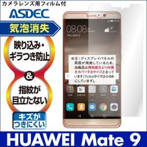HUAWEI Mate9 ノングレア液晶保護フィルム3 防指紋 反射防止 ギラつき防止 気泡消失  ASDEC アスデック NGB-HWM9 mobilefilm