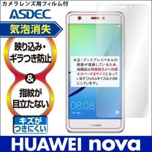 HUAWEI nova ノングレア液晶保護フィルム3 防指紋 反射防止 ギラつき防止 気泡消失  ASDEC アスデック NGB-HWNV mobilefilm