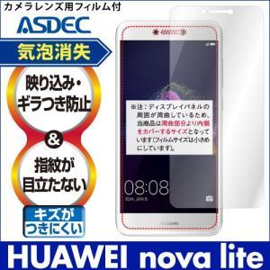HUAWEI nova lite ノングレア液晶保護フィルム3 防指紋 反射防止 ギラつき防止 気泡消失  ASDEC アスデック NGB-HWNVL mobilefilm