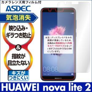 HUAWEI nova lite 2 ノングレア液晶保護フィルム3 防指紋 反射防止 ギラつき防止 気泡消失  ASDEC アスデック NGB-HWNVL2|mobilefilm