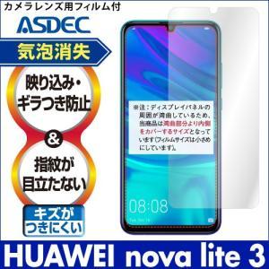 HUAWEI nova lite 3 ノングレア液晶保護フィルム3 防指紋 反射防止 ギラつき防止 気泡消失  ASDEC アスデック NGB-HWNVL3 mobilefilm