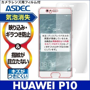 HUAWEI P10 ノングレア液晶保護フィルム3 防指紋 反射防止 ギラつき防止 気泡消失  ASDEC アスデック NGB-HWP10|mobilefilm