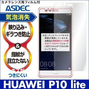 HUAWEI P10 lite ノングレア液晶保護フィルム3 防指紋 反射防止 ギラつき防止 気泡消失  ASDEC アスデック NGB-HWP10L|mobilefilm
