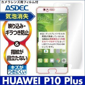 HUAWEI P10 Plus ノングレア液晶保護フィルム3 防指紋 反射防止 ギラつき防止 気泡消失  ASDEC アスデック NGB-HWP10P|mobilefilm