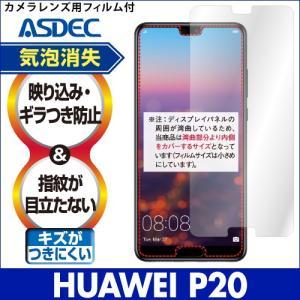 HUAWEI P20 ノングレア液晶保護フィルム3 防指紋 反射防止 ギラつき防止 気泡消失  ASDEC アスデック NGB-HWP20|mobilefilm