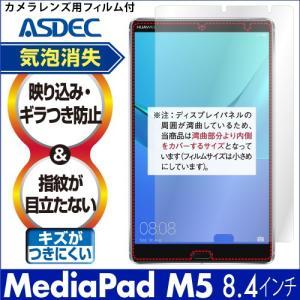 HUAWEI MediaPad M5 / 8.4インチ ノングレア液晶保護フィルム3 防指紋 反射防止 ギラつき防止 気泡消失 タブレット ASDEC アスデック NGB-HWPM5|mobilefilm