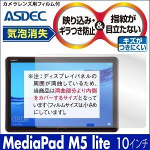 HUAWEI MediaPad M5 lite / 10インチ ノングレア液晶保護フィルム3 防指紋 反射防止 ギラつき防止 気泡消失 タブレット ASDEC アスデック NGB-HWPM5L|mobilefilm