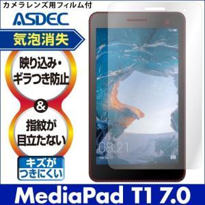 HUAWEI MediaPad T1 7.0 ノングレアフィルム3 防指紋 反射防止 ギラつき防止 気泡消失 楽天モバイル タブレット ASDEC アスデック NGB-HWT17|mobilefilm