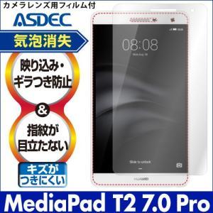 HUAWEI MediaPad T2 7.0 Pro ノングレア液晶保護フィルム3 防指紋 反射防止 ギラつき防止 気泡消失 タブレット ASDEC アスデック NGB-HWT27P|mobilefilm