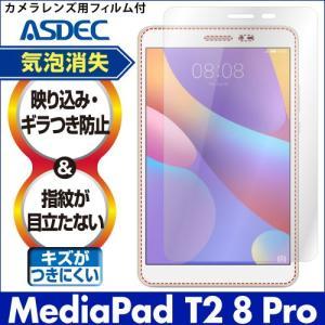 HUAWEI MediaPad T2 8 Pro ノングレア液晶保護フィルム3 防指紋 反射防止 ギラつき防止 気泡消失 タブレット ASDEC アスデック NGB-HWT28P|mobilefilm
