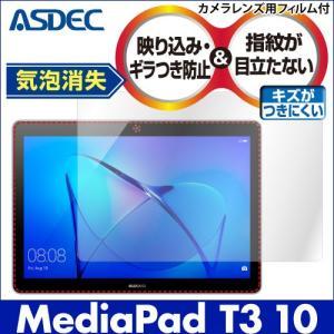HUAWEI MediaPad T3 10 ノングレア液晶保護フィルム3 防指紋 反射防止 ギラつき防止 気泡消失 タブレット ASDEC アスデック NGB-HWT3|mobilefilm