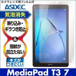 HUAWEI MediaPad T3 7 ノングレア液晶保護フィルム3 防指紋 反射防止 ギラつき防止 気泡消失 タブレット ASDEC アスデック NGB-HWT37|mobilefilm
